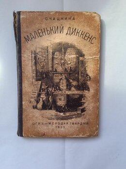 Детская литература - Маленький Диккенс 1932 г. С. Чацкина, 0