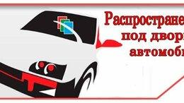 IT, интернет и реклама - Распространение под дворники автомобилей, 0