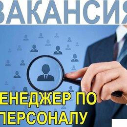 Рекрутеры - Менеджер по подбору персонала / Рекрутер / Хашхантер, 0