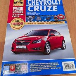 """Техническая литература - Книга """"Пошаговый ремонт Chevrolet Cruze"""", 0"""