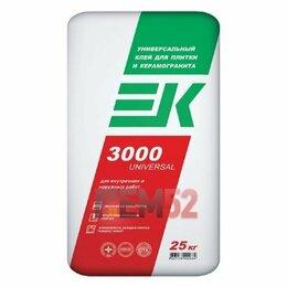 Строительные смеси и сыпучие материалы - Клей д/плитки ЕК-3000 (25кг), 0