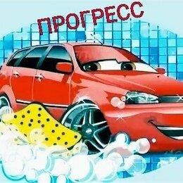 """Автомойщики - Автомойщик. Сеть автомоек """"Прогресс"""", 0"""