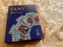 Товары для гадания и предсказания - Таро Шекспира , 0
