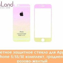 Защитные пленки и стекла - Цветное защитное стекло для Apple iPhone 5/5S/SE комплект, градиен, 0