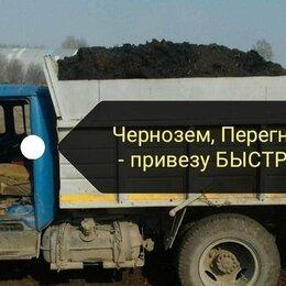 Субстраты, грунты, мульча - Чернозем, перегной перепревший, грунт плодородный, навоз - возим быстро, 0