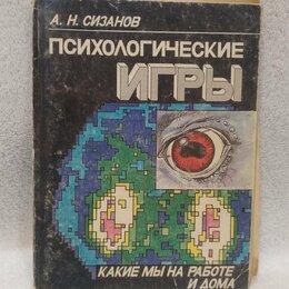 Прочее - Сизанов А.Н. - Психологические игры, 0