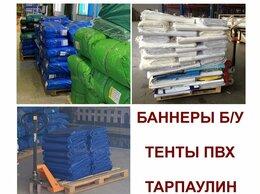 Тенты строительные - Тент, баннер бу, 6х10 укрывной универсальный, 0