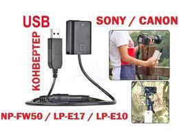 Аккумуляторы и зарядные устройства - USB Конвертер (эмулятор) Акб Sony/Canon/Nikon/Fuji, 0
