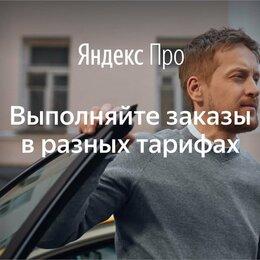 Водители - Водитель на личном автомобиле, 0