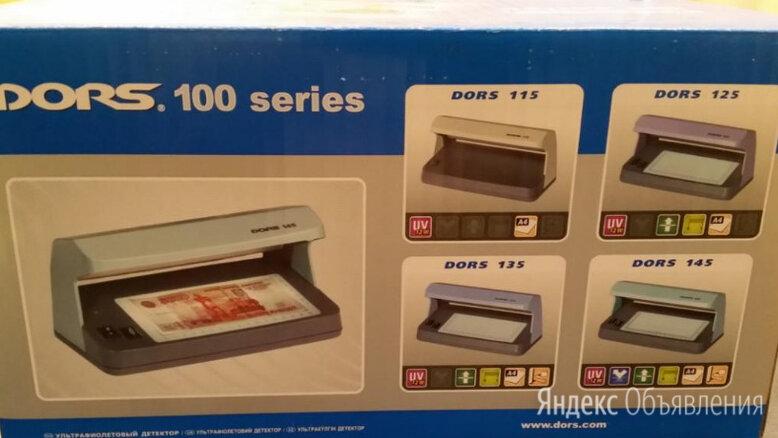 Ультрафиолетовый детектор банкнот Dors 135  по цене 2000₽ - Детекторы и счетчики банкнот, фото 0