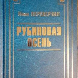 Художественная литература - Рубиновая осень. Иван Переверзин.Стихи., 0