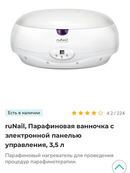 Уход за руками - Парафиновая ванночка RuNail с электронной…, 0