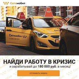 Водитель - Водители такси Ситимобил, 0