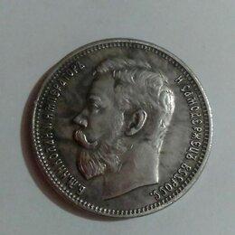 Монеты - Продам царские монеты по договорной цене, 0