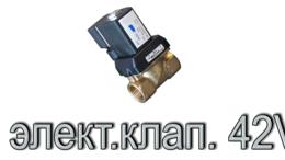 Электромагнитные клапаны - Электроклапан 42V Калета, 0