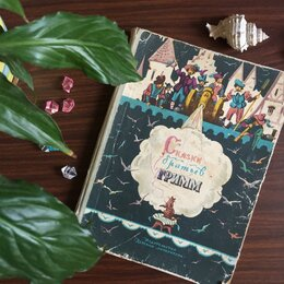Антикварные книги - На реставрацию. Книга сказки братьев гримм, 1967 г, 0