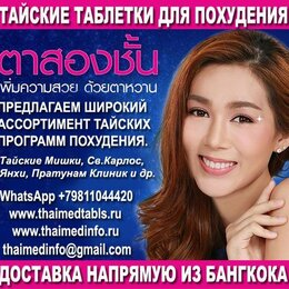 Средства для похудения и борьбы с целлюлитом - Тайские таблетки для похудения, 0
