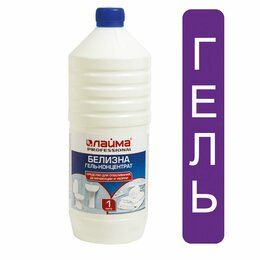 Дезинфицирующие средства - Средство для отбеливания, дезинфекции и уборки 1 л, БЕЛИЗНА-ГЕЛЬ (хлора 15-30%),, 0