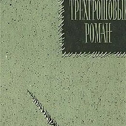 Художественная литература - Трехгрошовый роман | Брехт, 0