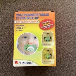 Стерилизаторы - Ультрафиолетовый стерилизатор для соски timson то-01-111, 0