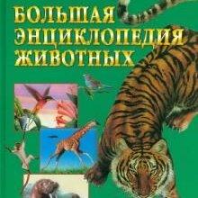 Спорт, йога, фитнес, танцы - Большая энциклопедия животных, 0