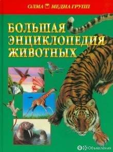 Большая энциклопедия животных по цене 910₽ - Настольные игры, фото 0