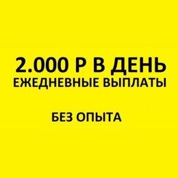 Разнорабочие - РАБОТА БЕЗ ОПЫТА!!! СРОЧНО РАЗНОРАБОЧИЙ, 0