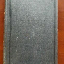 Документы - Свод законов Российской Империи: продолжение 1912 г. Ч. 3. СПб., 1912.., 0