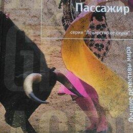 """Художественная литература - Книга Жана-Кристофа Гранже """"Пассажир"""", 0"""