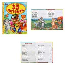 Детская литература - УМКА. 35 ПОТЕШЕК (СЕРИЯ: ДЕТСКАЯ БИБЛИОТЕКА) ТВЕРДЫЙ ПЕРЕПЛЕТ, 0