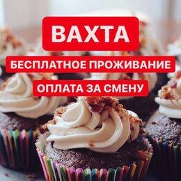 Фасовщики - ФАСОВЩИК вахта 15/30/60 без опыта бесплатное проживание+питание, 0