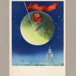 Открытки - Открытка СССР Восток-Л АМС Луна-2 1962 Климашин чистая вымпел поверхность, 0