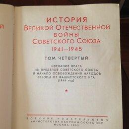 Антикварные книги - Книги о Великой отечественной войне Советского Союза 1941-1945 , 0