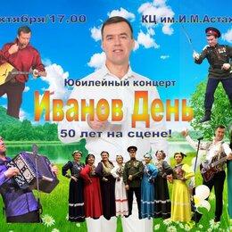 Концерт - Иванов День. Юбилейный концерт, 0
