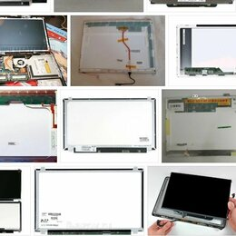 Аксессуары и запчасти для ноутбуков - Матрица + Экран для ноутбука, 0