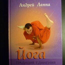 Астрология, магия, эзотерика - Книги по эзотерике, 0