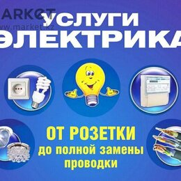 Бытовые услуги - Услуги электрика, 0