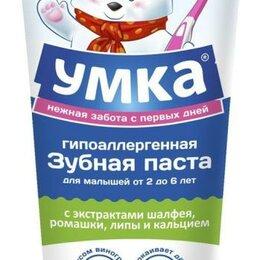 Зубная паста - Умка Зубная паста 2-6 лет со вкусом винограда 100г, 0