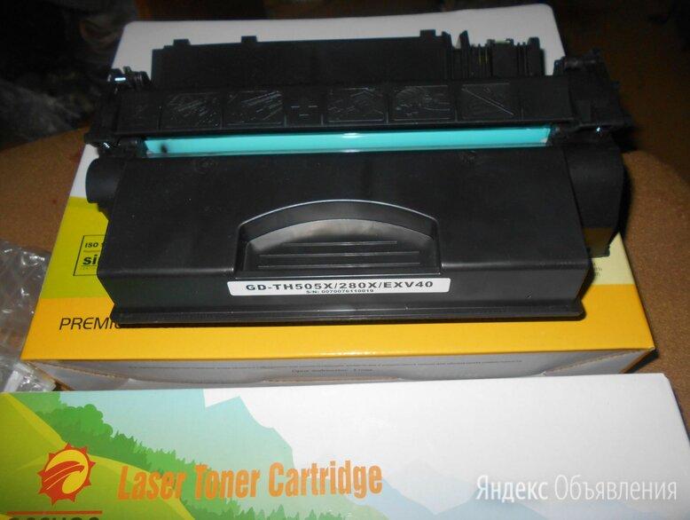 Картридж GD-TH505X/280X/EXV40 Б/У по цене 400₽ - Картриджи, фото 0