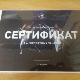 Подарочные сертификаты, карты, купоны - Подарочный сертификат капоэйры на день рождение, 0