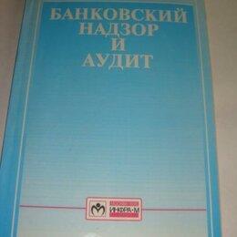 Бизнес и экономика - Банковский надзор и аудит 1995 год, 0