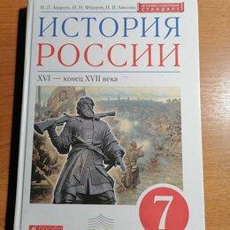 Учебные пособия - История России 7 класс, 0
