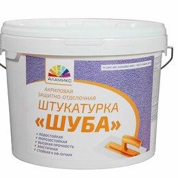 Фактурные декоративные покрытия - Штукатурка акриловая защитно-отделочная «Шуба», 0