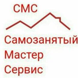 Бытовые услуги - Мастер УНИВЕРСАЛ. КРУГЛОСУТОЧНО. , 0