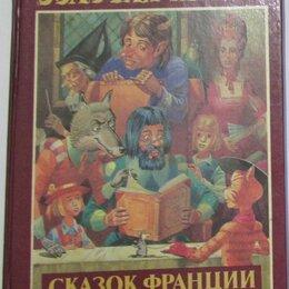 Детская литература - Золотая книга сказок Франции. Книга II. 1994 г., 0