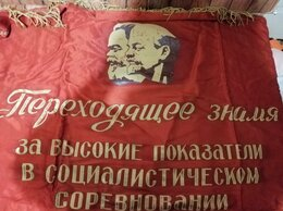 Флаги и гербы - Переходящее знамя СССР, 140х85 см. , 0