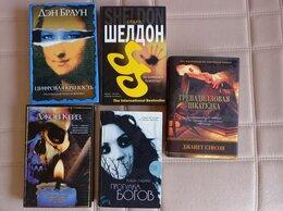 Художественная литература - Книги Дэн Браун,Сидни Шелдон,Джон Кейз и др., 0