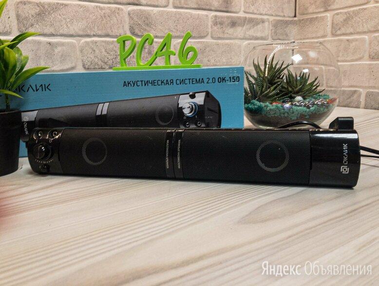 Колонки 2.0 Oklick OK-150 по цене 500₽ - Акустические системы, фото 0