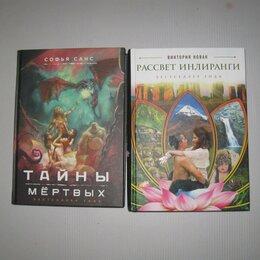 Астрология, магия, эзотерика - Тайны мертвых. Рассвет Инлиранги., 0