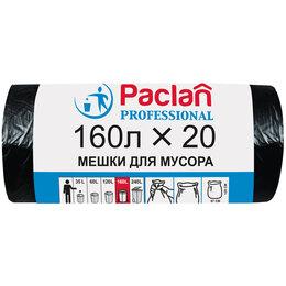 "Мешки для мусора - Мешки для мусора 160л Paclan ""Professional"" ПВД,…, 0"
